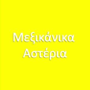 ΜΕΞΙΚΑΝΙΚΑ ΑΣΤΕΡΙΑ