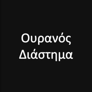 ΟΥΡΑΝΟΣ - ΔΙΑΣΤΗΜΑ